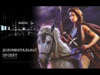 Документальный проект. Древнекитайская Русь (17.11.2015) HD