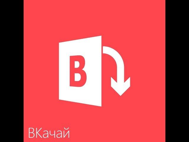 Обзор Вкачай Как скачивать видео и музыку с вконтакте на Windows Phone 8