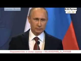 2015 ЗАЯВЛЕНИЕ ПУТИНА !!    Кто бы и какое оружие Киеву не поставлял   результат будет такой же как