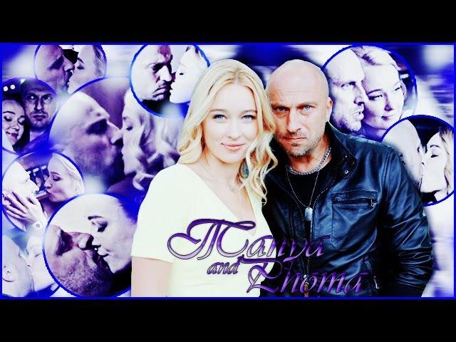 Фома и Таня|Физрук