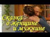 Супер фильм!Выше всяких похвал!Сказка о женщине и мужчине. Русские фильмы кино мелодрамы онлайн