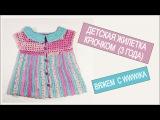 Как связать детский жилет крючком Детское платье для начинающих 1 часть Baby Crochet Vest
