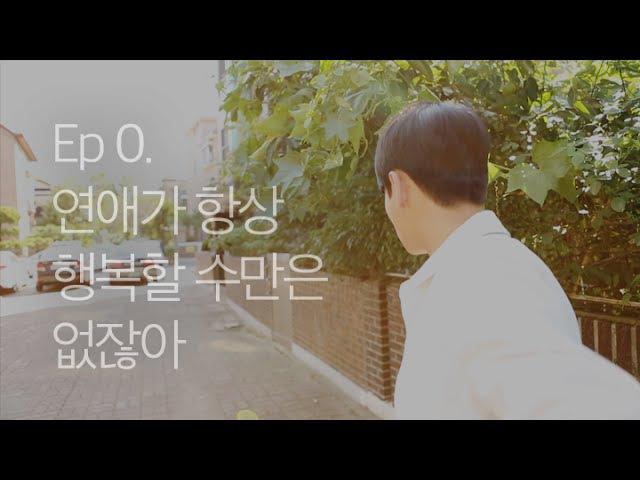 [VIDEO] MYNAME My pocket boyfriend Episode 0. 연애가 항상 행복할 수만은 없잖아