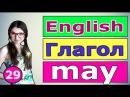 29 Английский MAY МОДАЛЬНЫЕ ГЛАГОЛЫ Ирина ШИ