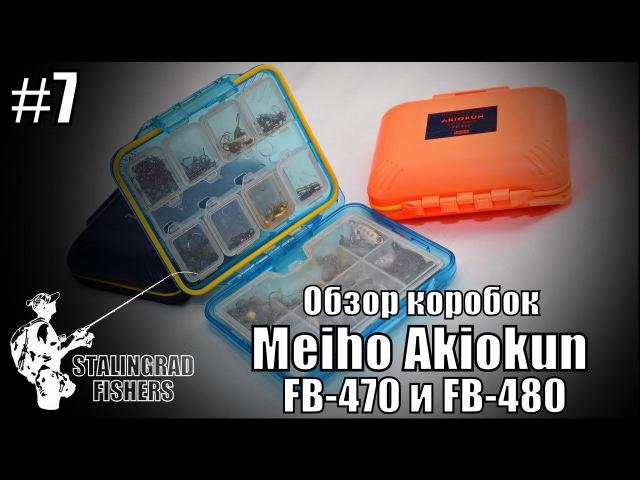 Обзор лучших коробок для микро и наноджига - Meiho FB-470 и FB-480