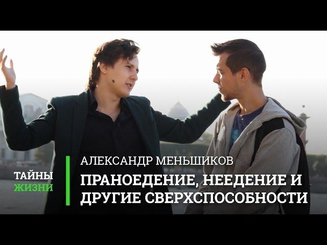 ПРАНОЕДЕНИЕ и СВЕРХСПОСОБНОСТИ не ведут к ПРОСВЕТЛЕНИЮ — Александр Меньшиков