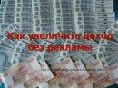 Снежана Сай как привлечь деньги доход достаток изобилие денежная карма
