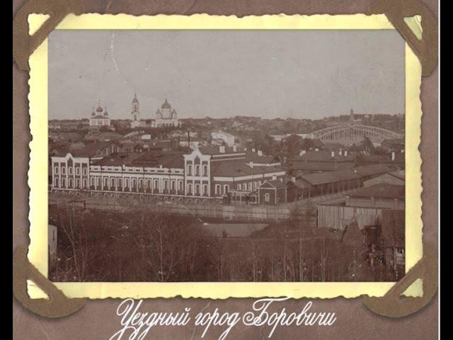 Новгородский фотоальбом 27.01.2016 Уездный город Боровичи