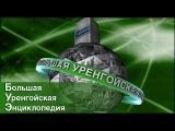 Большая уренгойская энциклопедия. Оператор по добыче нефти и газа