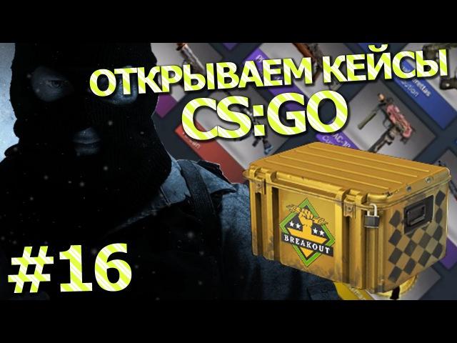 Открываем кейсы в CS:GO 16 - Самка голубого кита