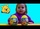 Винни Пух яйца сюрпризы открываем игрушки Winnie lOurson oeufs avec surprise Winnie et ses amis