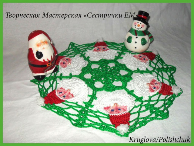 Салфетка крючком Румяный Дедушка Мороз часть 4 .Творческая мастерская Сестрички ЕМ