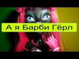 А я Барби Гёрл!!!