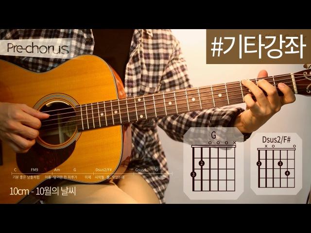 [TUTORIAL] 10월의 날씨 October Rain - 10cm 십센치 | 기타 강좌, Guitar Cover, Lesson, Chords