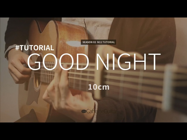 [TUTORIAL] Good Night - 10cm 십센치 | 기타 강좌, Guitar Cover, Lesson, Chords, Score