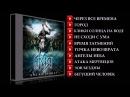 Ария Через Все Времена (2014) (FULL ALBUM)