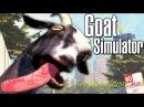 Прохождение Goat Simulator/Симулятор козла - Апокалипсис 2