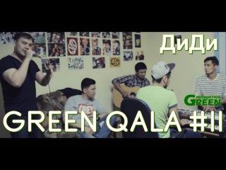 Green Qala #11 ДИДИ [LIVE]