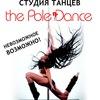 The Pole Dance
