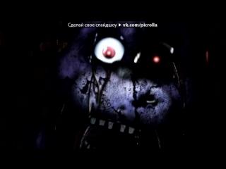 «Со стены Соучастники FNAF» под музыку 5 ночей с фрэдди - Песня пять ночей с мишкой Фредди 2. Picrolla