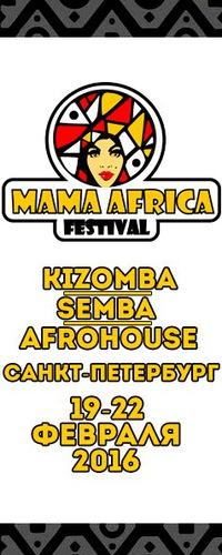 Mama Africa Kizomba Festival 2016 19-22 февраля