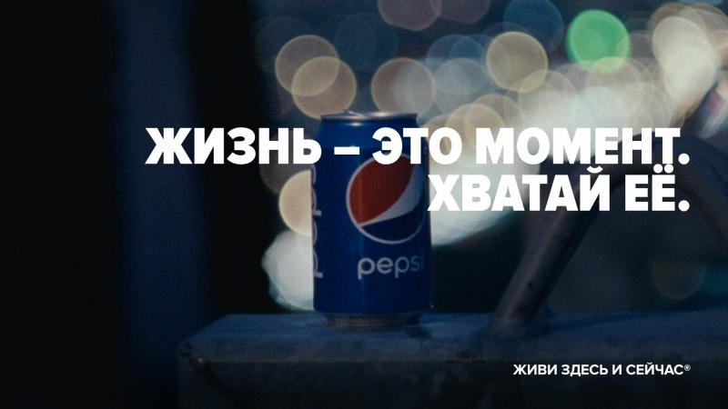 Пепси жизнь это момент лови ее продакшн