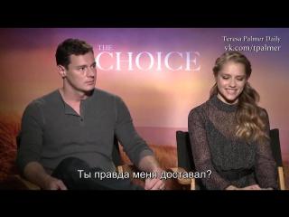║• Интервью о фильме «Выбор» (2016, RUS SUB)