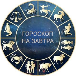 гороскоп на здоровье на завтра весы женщина