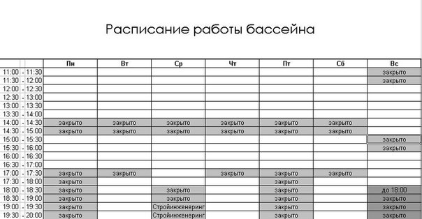 график работы бассейна: