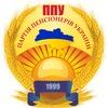 Партия Пенсионеров Украины