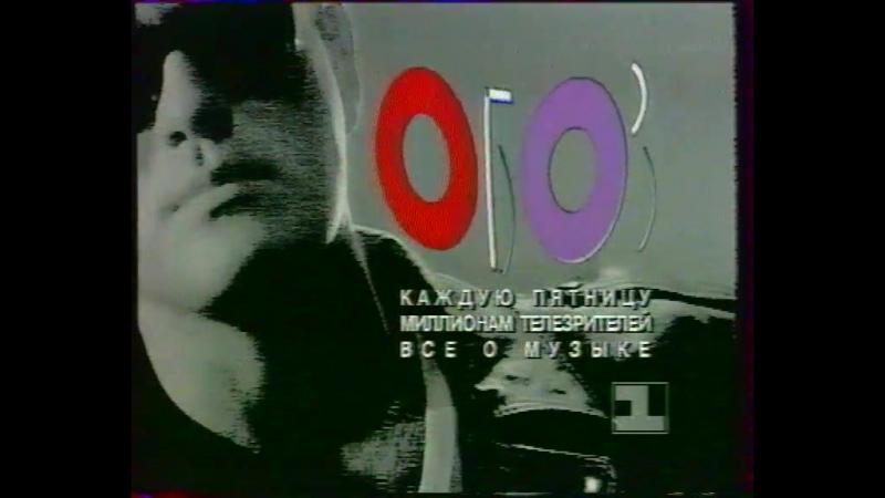 МузОбоз (1 канал Останкино, ноябрь 1994) Владимир Кузьмин, Валерия, Лада Дэнс, Русский размер