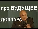 Генерал ПЕТРОВ про СМЕРТЬ ДОЛЛАРА и финансовых ПАРАЗИТОВ (коб, доту, кпе)