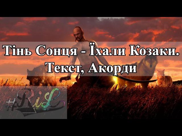 Тінь Сонця – Їхали Козаки (Акорди, текст)