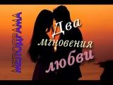 Два мгновения любви Мелодрама Фильм 2013 Dva mgnovenija ljubvi Melodrama Film