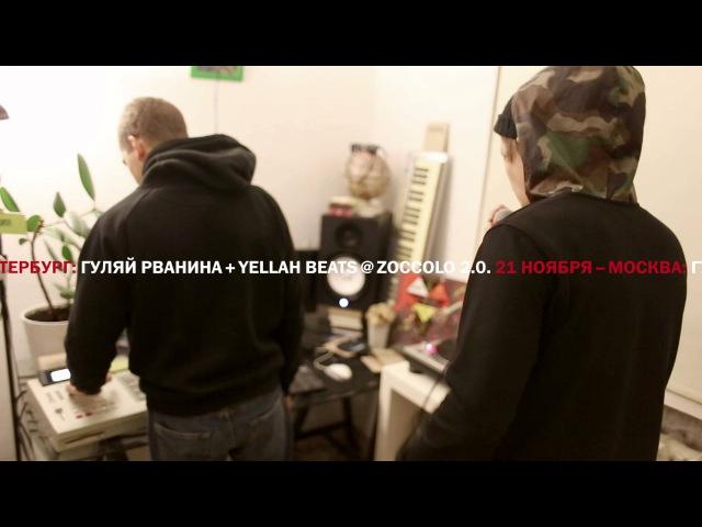 Гуляй Рванина Ufmo