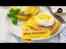 Романтический завтрак (Яйца Бенедикт)