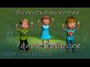 "#Физминутка ""Танец Зебрика"" (рекомендовано учителям)"