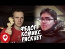 ЛАРИН ПЕРИСКОПИТ — Федор Комикс рискует