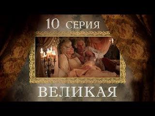 Великая -10 серия/ 2015 / Сериал / HD 1080p