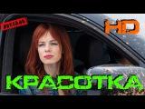 Новое Кино сексуальная Красотка здесь Свежие Русские фильмы 2015 в HD формате онлайн просмотр