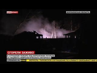 Число погибших при пожаре в интернате под Воронежем возросло до 22