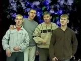 Стекловата - Новый год (+lyrics)