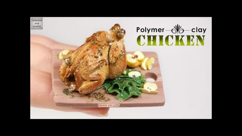 Полимерная глина - КУРИЦА гриль! (polymer clay Chicken) / Светлана Няшина