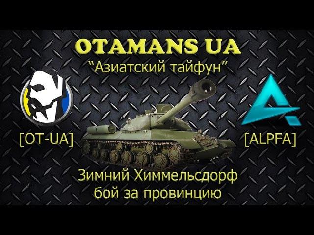 Наказываем статистов OTAMANS UA vs [ALPFA] Grand ALPHA team...