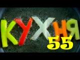 Кухня - 55 серия (3 сезон 15 серия) [HD]