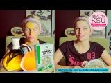 Маска для воспалённой и чувствительной кожи лица (ромашка, яйцо, оливковое масло)