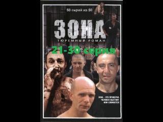 Зона .Тюремный роман. 21-30 серия из 50.Сериал .