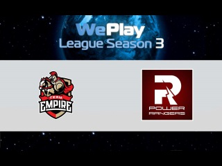 Empire vs PowerRangers | WePlay League 3, 30.03.16