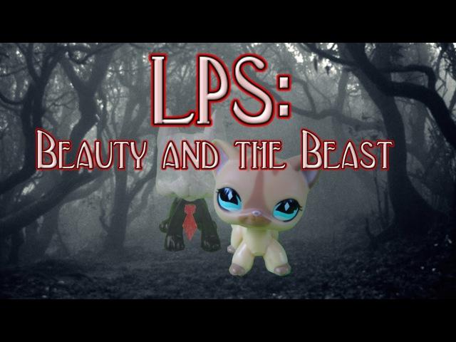 LPS: Красавица и Чудовище 4 Пепел Былой Красоты