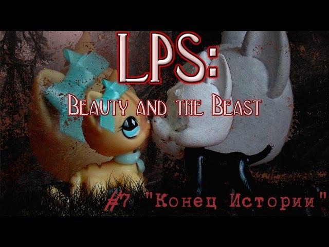LPS: Красавица и Чудовище 7 Конец Истории